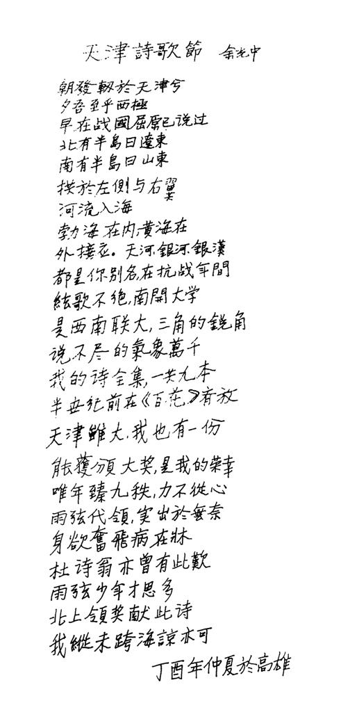 著名诗人余光中去世 一曲乡愁动华夏 结缘津门有遗篇